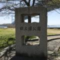 田土浦公園「釣りスポットとしても有名な小さな公園」