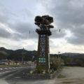 道の駅醍醐の里「県下で14番目の道の駅として、平成15年11月3日にオープン」