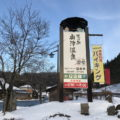 道の駅奥津温泉「旬の野菜を使い心を込めて作る田舎料理が味わえます」
