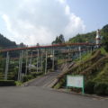 美咲町中央総合運動公園「山の上からすべり下りるようなローラーすべり台」