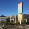 道の駅風早の郷風和里(ふわり)「展望台から見える美しい景色を楽しむ」