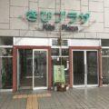 吉備プラザ「吉備高原都市センター区にあるシンボル的建物」