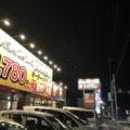 炭火焼肉博多もつ鍋 まつ家「岡山中央市場精肉店直営店のお肉が食べ放題!」