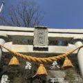 湯神社「藤、紅葉など四季折々の美しい風景を楽しめる神社」
