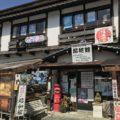 湯の郷昭和館「古き良き昭和のレトロな雰囲気が漂うスポット」