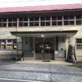 智頭町立旧山形小学校「昭和17年に地元の木材を使い地元の人々の手によって建てられた近代木造校舎」